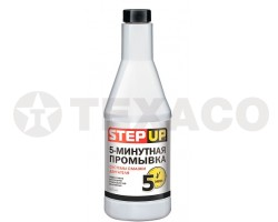5-минутная промывка системы смазки STEPUP (355мл)