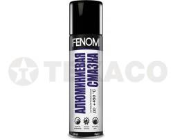 Алюминиевая смазка FENOM (335мл)