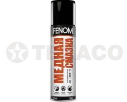 Медная смазка FENOM (335мл)