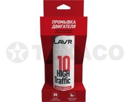 10-минутная промывка ДВС LAVR  High Traffic при при эксплуатации в городском цикле (320мл)