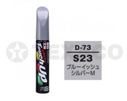 Краска-карандаш TOUCH UP PAINT 12мл D-73 (S23)(серый)