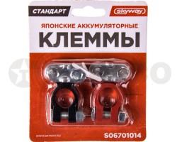Клеммы алюминиевые SKYWAY стандарт S06701014