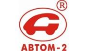 АВТОМ-2