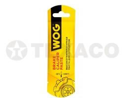 Смазка суппортов WOG (5гр)