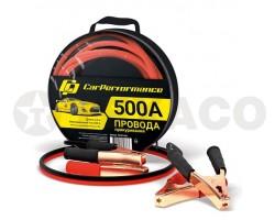Провода прикуривания CarPerfomance 500A 2,2м