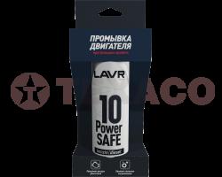 10-минутная промывка ДВС LAVR Power Safe при большом пробеге (320мл)
