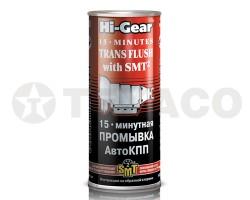 15-минутная промывка АКПП с SMT2 Hi-Gear (444мл)