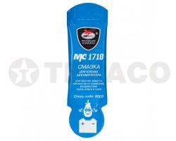 Смазка для клемм аккумулятора VMPAUTO МС-1710 (10гр)