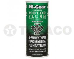 5-минутная промывка двигателя Hi-Gear (444мл)